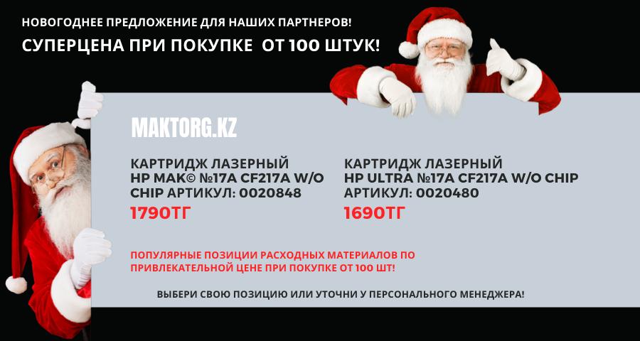 Новогоднее предложение, от 100 шт