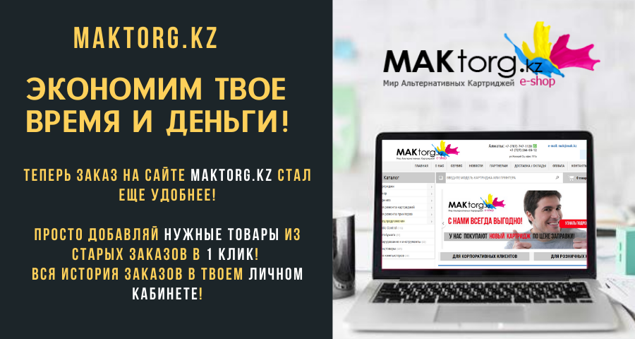 www.maktorg.kz
